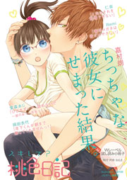 【無料】「スキして?桃色日記」「リア×ロマ」特別編集版 vol.11
