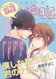 【無料】「スキして?桃色日記」特別編集版 vol.14