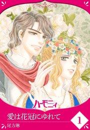 【単話売】愛は花冠にゆれて