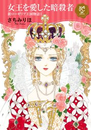 女王を愛した暗殺者 新ローゼリア王国物語