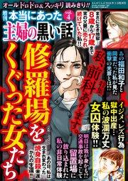 増刊 本当にあった主婦の黒い話vol.4