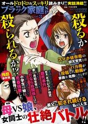 増刊 ブラック家庭SP(スペシャル) vol.3