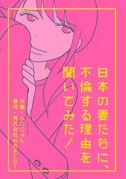 日本の妻たちに、不倫する理由を聞いてみた! 分冊版