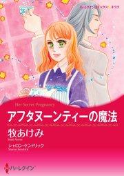 ハーレクイン ハーレクインコミックス セット 2017年 vol.509