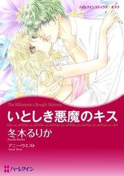 ハーレクイン ハーレクインコミックス セット 2017年 vol.510