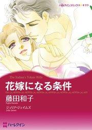 ハーレクイン ハーレクインコミックス セット 2017年 vol.513