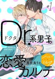 Dr.系男子の恋愛カルテ 分冊版
