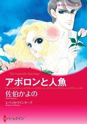 ハーレクイン ハーレクインコミックス セット 2017年 vol.545