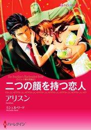 ハーレクイン ハーレクインコミックス セット 2017年 vol.572