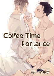 Coffee Time Romance【短編】