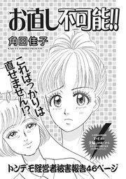 本当にあった主婦の黒い話vol.6~お直し不可能!!~