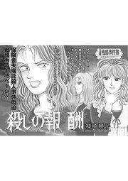 本当にあった主婦の黒い話vol.6~殺しの報酬~