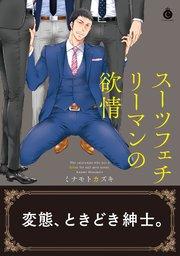 スーツフェチリーマンの欲情【コミックシーモア限定特典付き】
