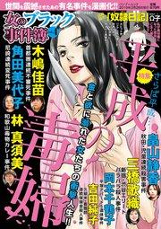 女のブラック事件簿 vol.4