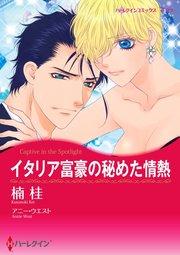 ハーレクイン ハーレクインコミックス セット 2017年 vol.625