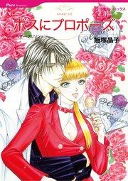 ハーレクイン ハーレクインコミックス セット 2017年 vol.629