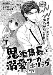 鬼編集長と溺愛ワーカホリック(単話版)
