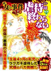 ザ・女の事件Vol.1-(2)~特集/虐待は終わらない