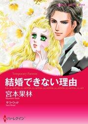 ハーレクイン ハーレクインコミックス セット 2017年 vol.668