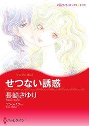 ハーレクイン ハーレクインコミックス セット 2017年 vol.681