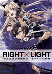 RIGHT×LIGHT(イラスト簡略版)