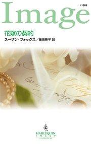 花嫁の契約