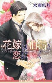 花嫁は伯爵と恋に咲く【イラスト入り】