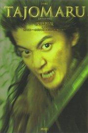 TAJOMARU〔タジョウマル〕