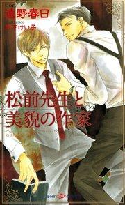 松前先生と美貌の作家