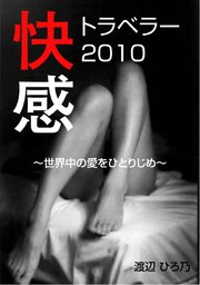 快感トラベラー2010