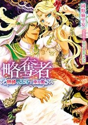 略奪者 熱砂の王子と巫女姫
