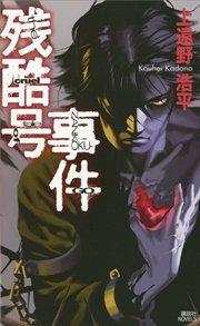 残酷号事件 the cruel tale of ZANKOKU-GO
