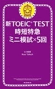 新TOEIC(R)TEST 時短特急 ミニ模試×5回