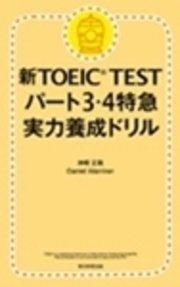 新TOEIC TEST パート3・4特急 実力養成ドリル