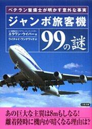 ジャンボ旅客機99の謎