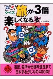 〈○×クイズ〉旅が3倍楽しくなる本
