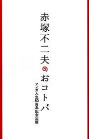 赤塚不二夫のおコトバ