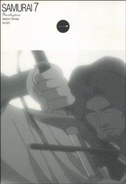 〔小説〕SAMURAI7