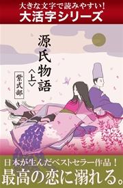 【大活字シリーズ】源氏物語