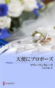 天使にプロポーズ