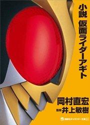 小説 仮面ライダーアギト