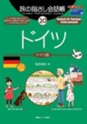 旅の指さし会話帳20 ドイツ