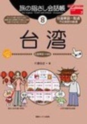 旅の指さし会話帳8 台湾
