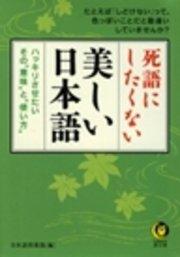 死語にしたくない美しい日本語