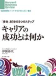 DIAMOND ハーバード・ビジネス・レビュー論文