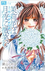 FCルルルnovels 茉莉花は月夜に微笑む-新・舞姫恋風伝-