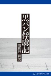 黒パン俘虜記(新装版)