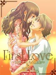 First Love ~何度でもあなたと~