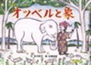 オツベルと象