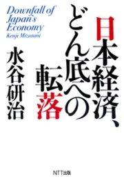 日本経済、どん底への転落